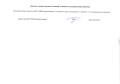 Icon of Данные о вводе и выводе из рем эл сетевых объектов за май 2017 (п.11''б'' абз 18 №24 от 21.01.2004)